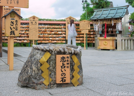 Jishu Shrine (end stone)